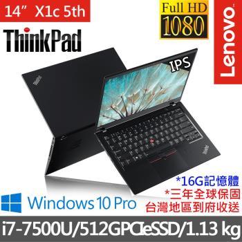 Lenovo 聯想 ThinkPad X1c 5TH 20HRA011TW 14吋i7-7500U雙核512G SSD效能專業版輕薄商務筆電