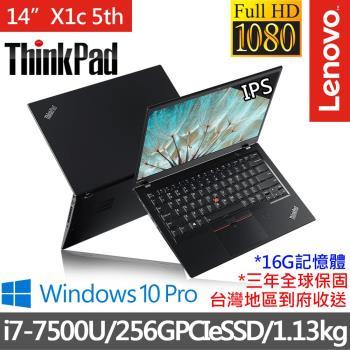 Lenovo 聯想 ThinkPad X1c 5TH 20HRA010TW 14吋i7-7500U雙核256G SSD效能專業版輕薄商務筆電