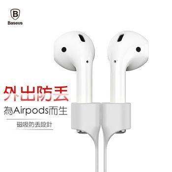 Baseus AirPods Apple藍牙耳機磁吸掛繩/運動防丟繩/矽膠掛繩 /防丟線
