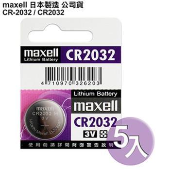 日本制造maxell公司貨CR2032 / CR-2032(5顆入)鈕扣型3V鋰電池