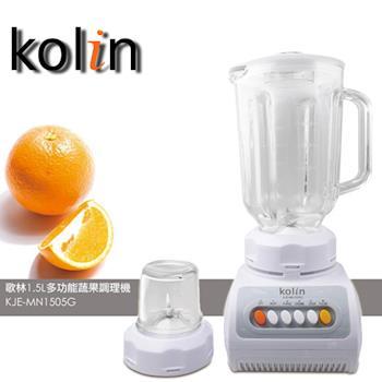 Kolin歌林1.5L多功能蔬果調理機KJE-MN1505G