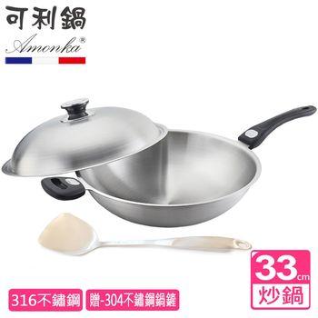 AMONKA可利鍋316不鏽鋼七層複合金中華炒鍋33公分贈304不鏽鋼CRISTA鍋鏟一支