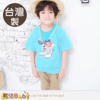 魔法Baby 童裝 台灣製插畫純棉短袖T恤~k50366