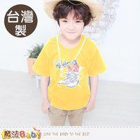 魔法Baby 童裝 台灣製插畫純棉短袖T恤~k50365