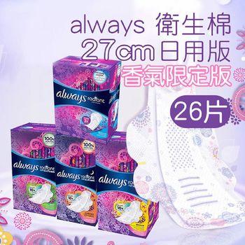 ALWAYS 幻彩液體衛生棉 綠色日用量多型27cm CME-NP200香氣限定版(26片)
