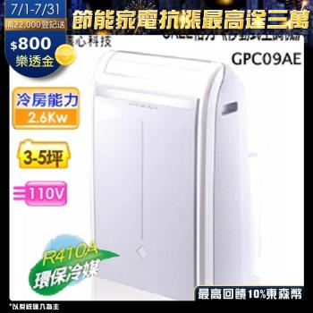 【GREE 格力】移動式空調機 3-5坪適用免安裝 GPC09AE