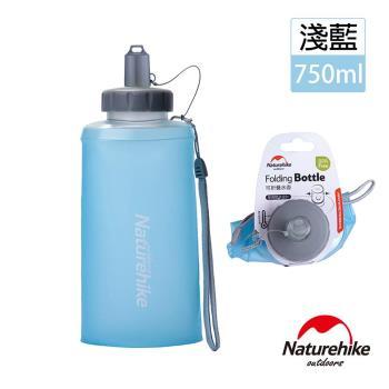 Naturehike 便攜式TPU折疊水壺 飲水袋 淺藍 750ml