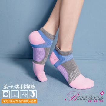 任-BeautyFocus 萊卡專利機能運動襪 粉紅色 0622
