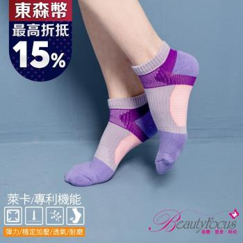 任-BeautyFocus 萊卡專利機能運動襪 紫色 0622