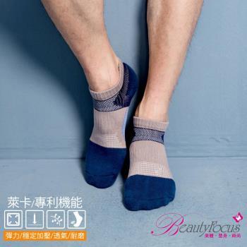 任-BeautyFocus 萊卡專利機能運動襪 深藍色 0622