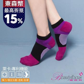 任-BeautyFocus 萊卡專利機能運動襪 紫紅色 0622