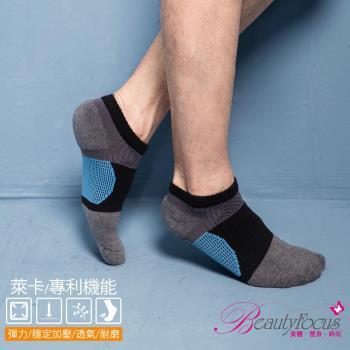 任-BeautyFocus 萊卡專利機能運動襪 深灰色 0622