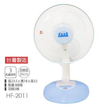 華信12吋3片葉扇家用扇HF-2011