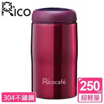 RICO瑞可 超輕量真空不鏽鋼保溫杯250ml SL-250