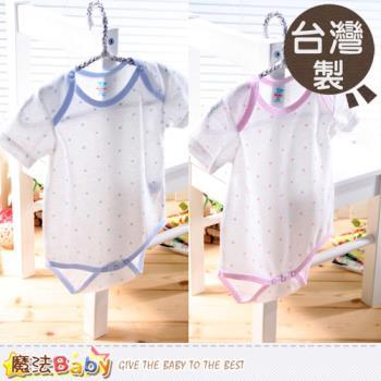 嬰兒連身衣~台灣製薄款洞洞包屁衣~嬰兒內著~魔法Baby~g3497