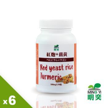 【明奕】紅麴+薑黃膠囊X6罐(30粒/罐)