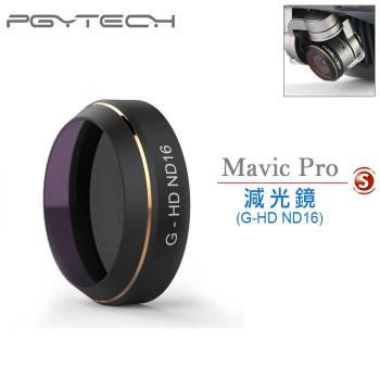 PGY 蒲公英 DJI Mavic Pro ND16減光鏡 (先創公司貨)
