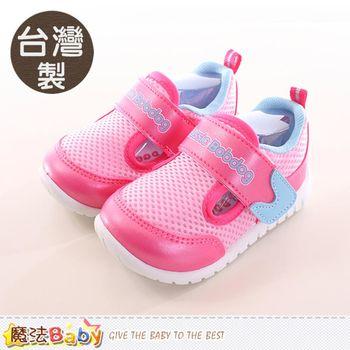 魔法Baby 童鞋 台灣製BOB DOG正版舒適運動鞋~sk0015