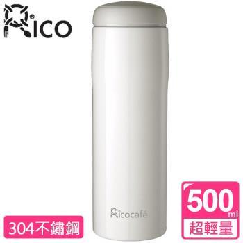 RICO瑞可 超輕量真空不鏽鋼保溫杯保溫瓶500ml