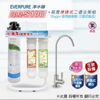 EVERPURE QL2-S100 便捷式家用標準型三道淨水器
