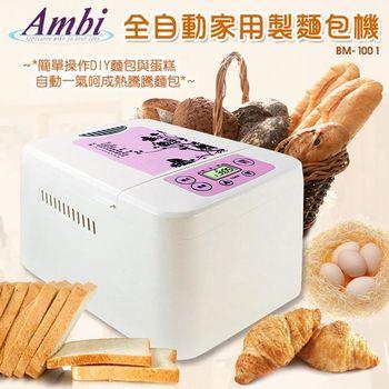 Ambi恩比 全自動家用製麵包機 BM-1001