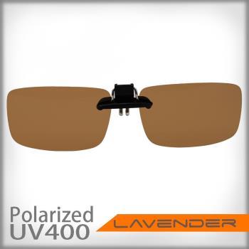 Lavender偏光太陽眼鏡夾片 前掛可掀近視 老花可戴 JC167 茶色片