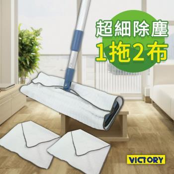 VICTORY 超細纖維除塵布拖把(1拖2布)