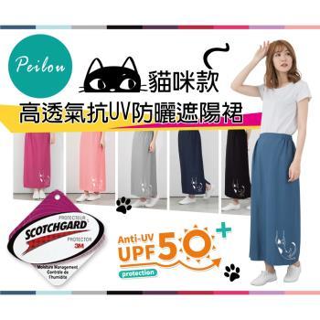 【PEILOU】貓日記3M防曬遮陽裙
