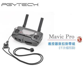 PGY 蒲公英 DJI Mavic Pro 遙控器掛扣掛帶組(不含遙控器) 先創公司貨