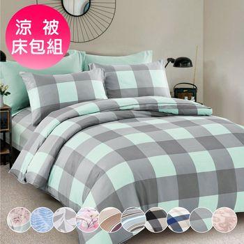 VIXI 櫻木絲 加大雙人床包涼被四件組-多款任選