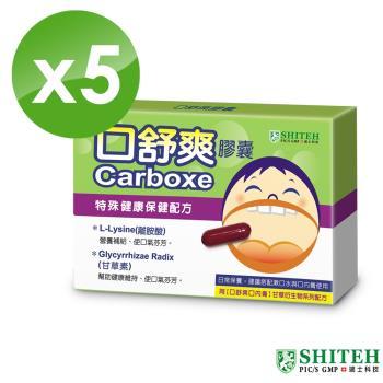 【西德】口舒爽膠囊x5盒