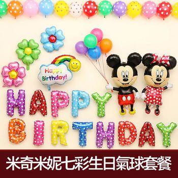 米奇米妮七彩生日氣球套餐 生日氣球 派對布置 聚會 慶祝 DIY