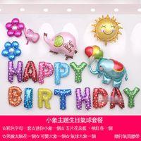 小象主題生日氣球套餐 生日氣球 派對布置 聚會 慶祝 DIY