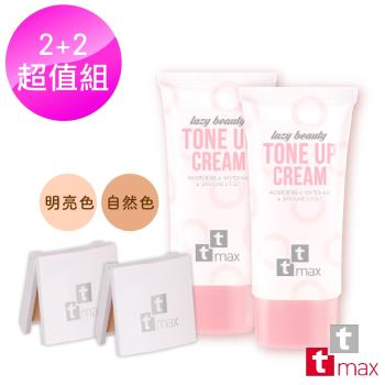ttmax 懶美人素顏雪白霜2入 + 完美淨膚遮瑕膏2入