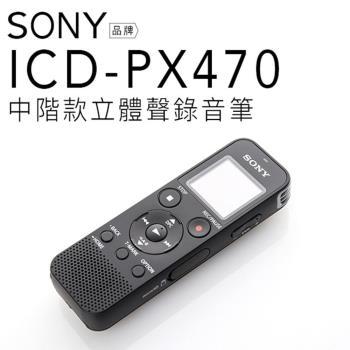 SONY 錄音筆 ICD-PX470 擴充32G 繁體中文介面【平輸-保固一年】