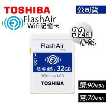 Toshiba FlashAir 32GB W-04 SDHC WiFi記憶卡-公司貨