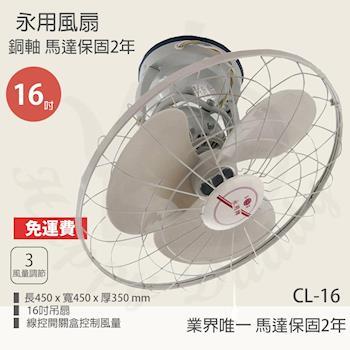 永用16吋台製360度八方吹自動旋轉吊扇CL-16