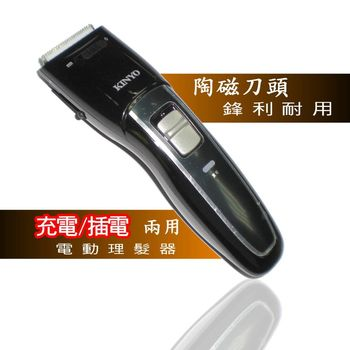 KINYO 充插電兩用電動剪髮器(HC-6110)