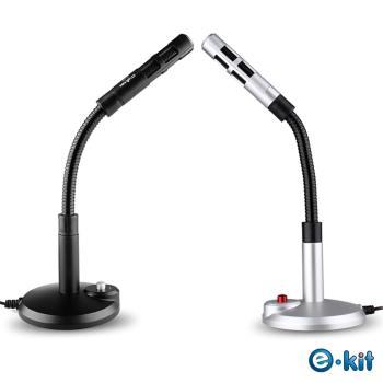 逸奇e-Kit高感度金屬軟管音源孔降噪 電腦麥克風 OV-M369