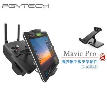 PGY 蒲公英 DJI Mavic Pro遙控器平板支架配件(7-10英吋) 先創公司貨