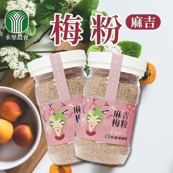 水里農會 麻吉梅粉(110g/罐)x3罐組