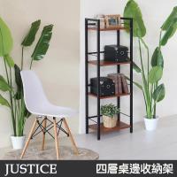 《C&B》Justice四層桌邊收納架