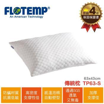 美國Flotemp福樂添- 傳統感溫枕TP63S 63X43CM
