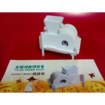 [Jo醬紙玩]  魯班DIY紙模型 / 傳統農具-風鼓車削鉛筆器 (綠博紀念版)
