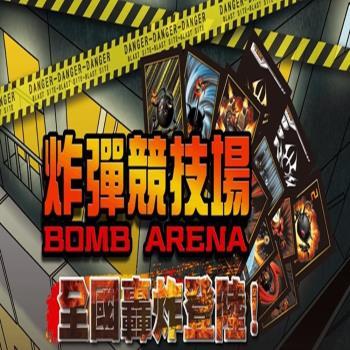 [Jo醬紙玩] 炸彈競技場