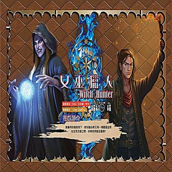 [Jo醬紙玩] 女巫獵人