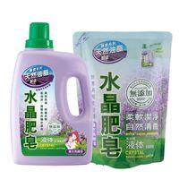 南僑水晶肥皂液體洗衣精2.4kg/瓶x1+水晶肥皂洗衣精充包1600g/包x2入-薰衣馬鞭草