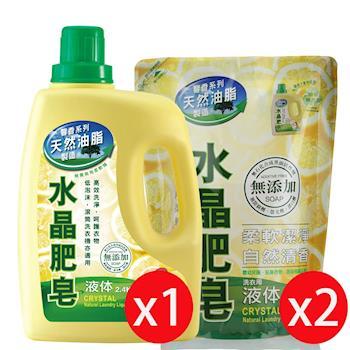 南僑水晶肥皂液體洗衣精2.4kg/瓶x1+水晶肥皂洗衣精充包1600g/包x2入