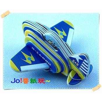 [Jo醬紙玩]魯班DIY紙模型/Q版JET01戰機