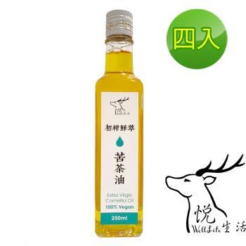 悅‧生活 御品能量 100%原萃冷壓苦茶油 (250ml/瓶)*4